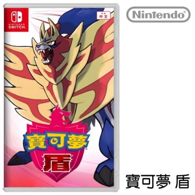 (預購)任天堂 寶可夢 盾 中文版