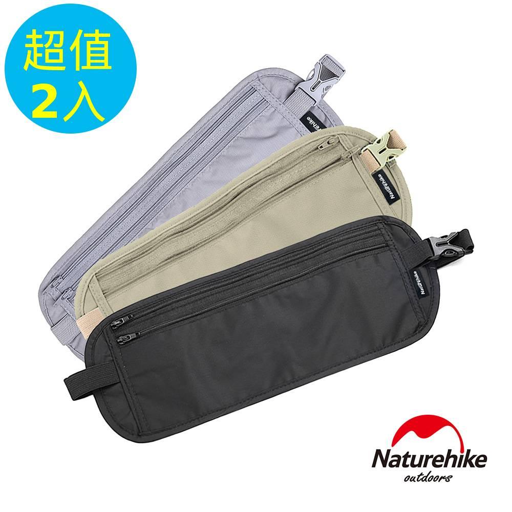 Naturehike 戶外旅行防盜貼身隱形腰包 防搶包 2入
