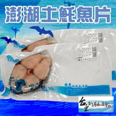 (任選) 新港漁會 澎湖土魠魚切片 (270g / 包 )