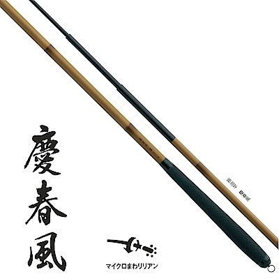 【SHIMANO】慶春風 鯉硬調 12 鯽魚竿