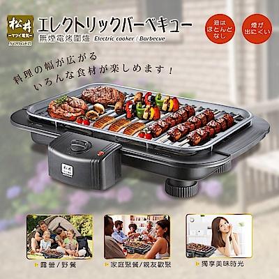 SONGEN松井 まつい無煙電烤圍爐/電烤爐/烤肉爐(KR-150HS)