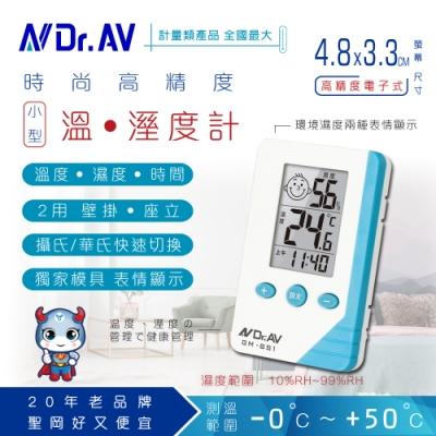 【N Dr.AV聖岡科技】GM-651 三合一智能液晶溫濕度計(三色任選)