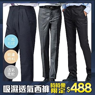 【時時樂限定】 per-pcs 彈性機能西裝褲(多款任選)