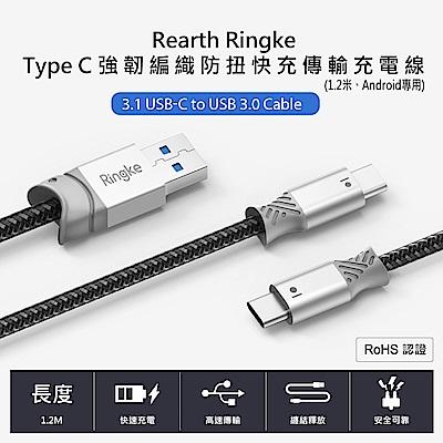【Ringke】Type C 強韌編織防扭快充傳輸充電線[1.2米][USB 3.1]