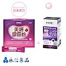 HAC 美麗加倍組(美妍膠原粉(30包/盒)+葡萄籽C口含錠(120錠/瓶))