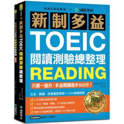 新制多益TOEIC閱讀測驗總整理:只要一個月,多益閱讀進步300分,文法、閱讀、詞彙重點學習+1200道練習題(雙書裝)