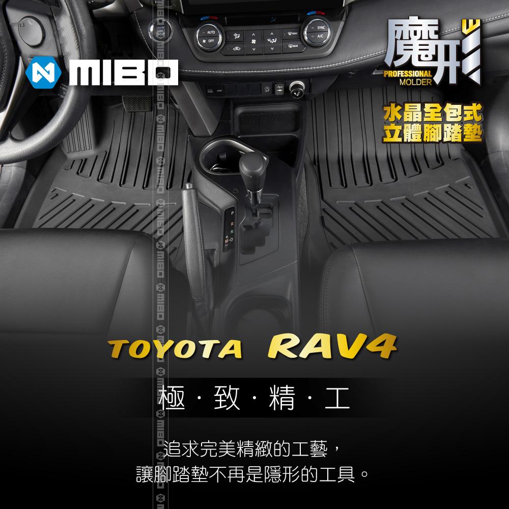 MIBO 魔形水晶立體腳踏墊 TOYOTA RAV4  2013~2018年 3片式 (黑