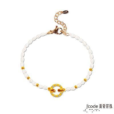 J'code真愛密碼 圈住緣分黃金/天然珍珠手鍊