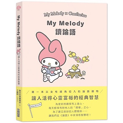 My Melody讀論語