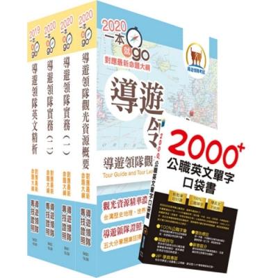 2020年【最新命題大綱版本】導遊領隊雙證照(英語組)套書(贈英文單字書、題庫網帳號、雲端