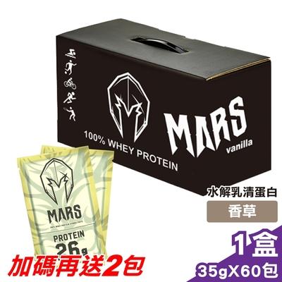 (1盒贈2包) 戰神MARS 水解乳清蛋白 (香草) 35gx60包+2贈包