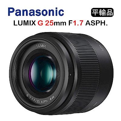 PANASONIC LUMIX G 25mm F1.7 (平行輸入)白盒