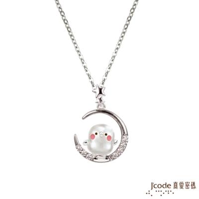 J code真愛密碼 卡娜赫拉的小動物-月光P助純銀墜子 送項鍊
