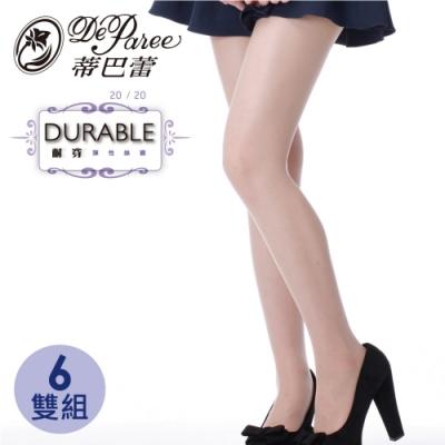 [超值包] 蒂巴蕾 Durable 耐穿彈性絲襪 6雙組
