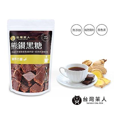 台灣茶人 熊鑽黑糖磚-濃厚老薑(150g)