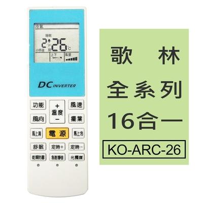 (3入組)【企鵝寶寶】歌林全系列16合一冷氣機遙控器  KO-ARC-26