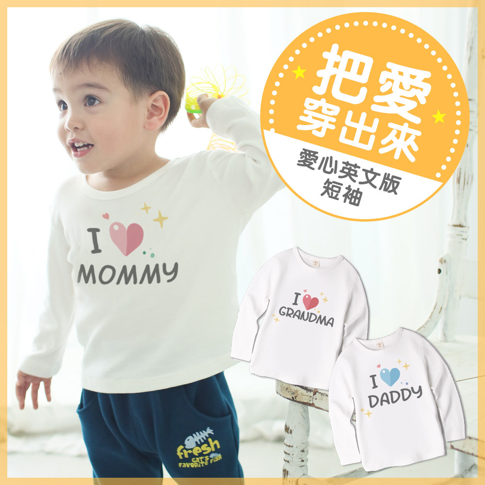 baby童衣 把愛穿出來英文印花純棉圓領長T 66305