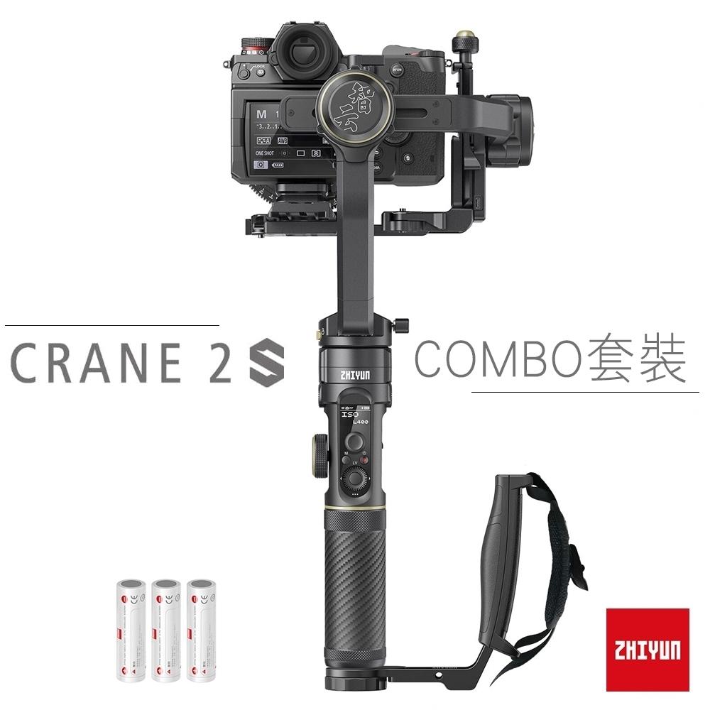 智雲 ZHIYUN 雲鶴 CRANE 2S 三軸穩定器-COMBO套組 (公司貨)