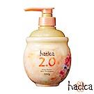 hacica 八和花深層修護護髮乳2.0 450ml