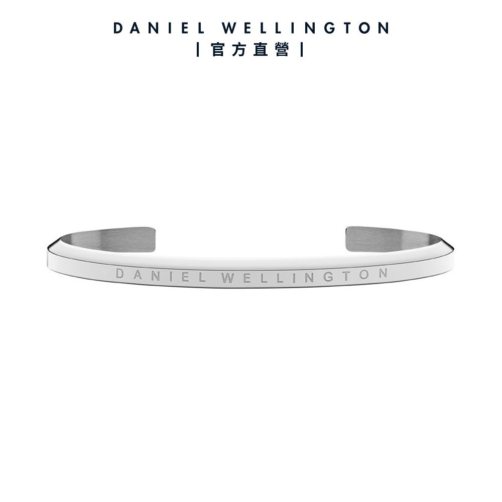 【Daniel Wellington】Classic 經典簡約手環-簡約銀S DW手環