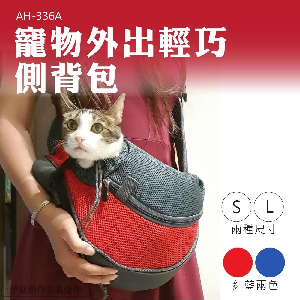 寵物側背包 寵物外出包【AH-336A】透氣 貓咪包 貓咪外出 貓狗外出包 寵物後背包 寵物外出包 寵物背包
