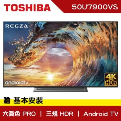TOSHIBA東芝 50型 六真色PRO Android TV 液晶顯示器50U7900VS(不含視訊盒)