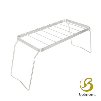 日本Belmont 不鏽鋼摺疊爐架(高19cm) BM-180