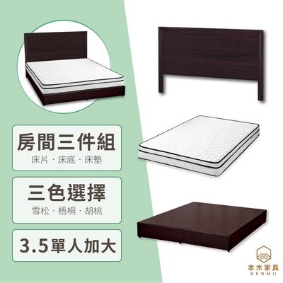 【本木】羅賓 簡約床片房間三件組-單大3.5尺 床片+床底+床墊