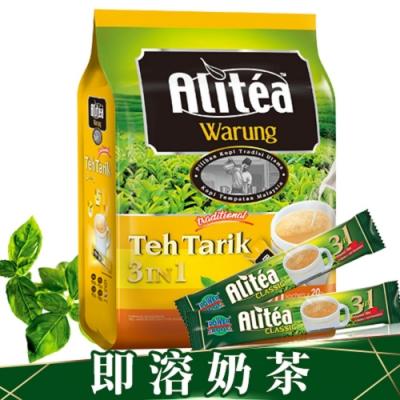 POWER ROOT即溶奶茶400g 內含20條