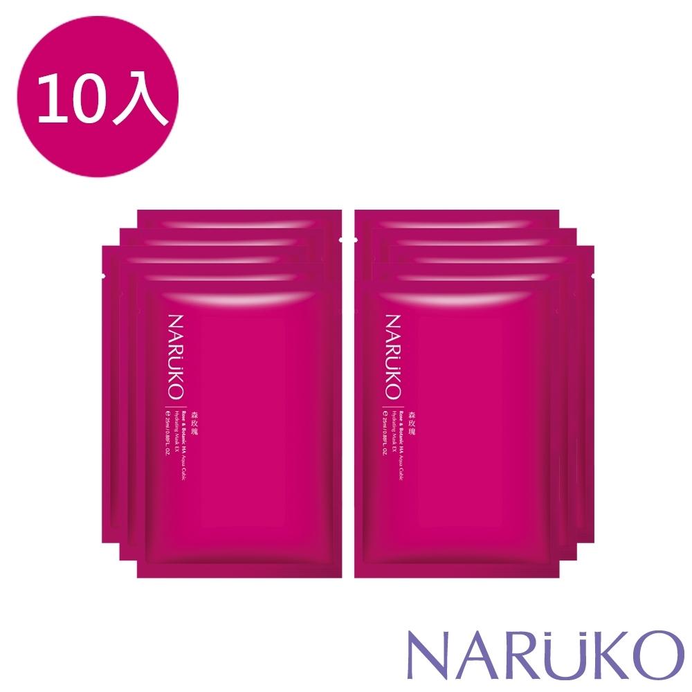 NARUKO牛爾 任2件35折起 森玫瑰水立方保濕面膜EX 10入