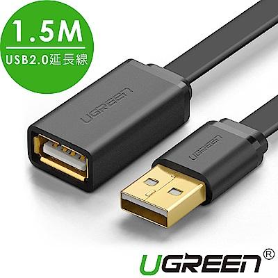 綠聯 1.5M USB2.0延長線 FLAT版
