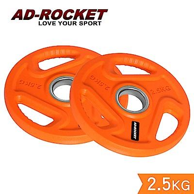 AD-ROCKET 奧林匹克槓片 2.5kg 兩片入