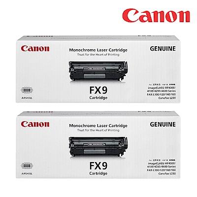 ★2入超值組★CANON FX-9 原廠黑色碳粉匣