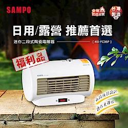 福利品 SAMPO聲寶 迷你二段式陶瓷電暖器 HX-FC06P