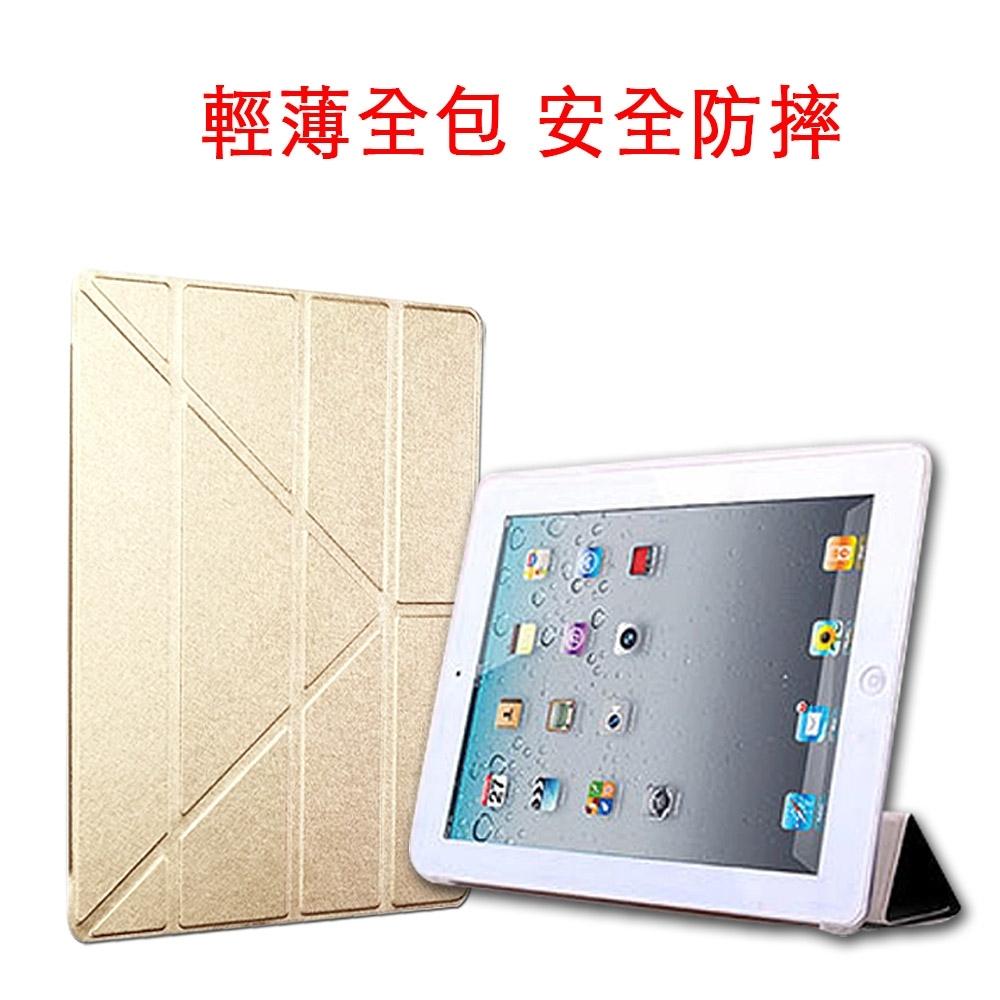 iPad Air3 10.5吋 2019 A2152 蠶絲紋Y折保護皮套