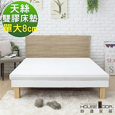 House Door 天絲舒柔布套 8cm雙膠床墊-單大3.5尺(乳膠+記憶)