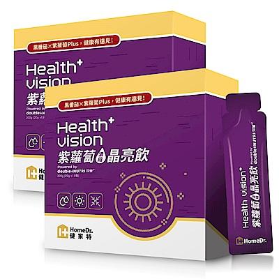 (快速到貨)Home Dr.紫蘿蔔+黑番茄晶亮精華飲2盒(20g*15包/盒;共30包)