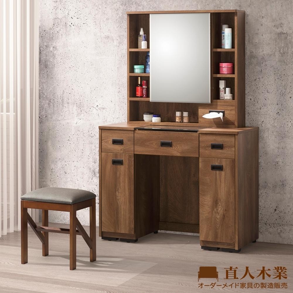 直人木業- OAK橡木97CM化妝桌椅組