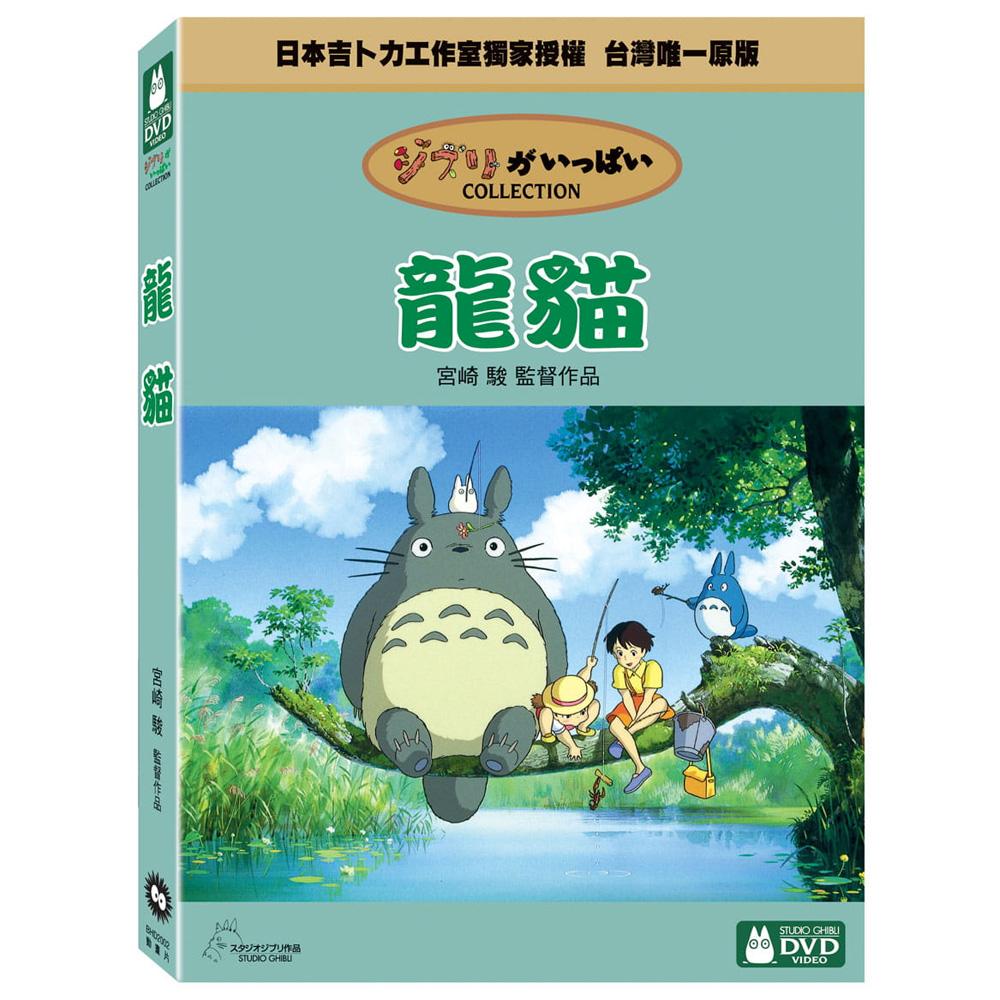 龍貓 DVD 雙碟精裝版 -宮崎駿卡通動畫系列