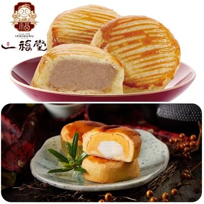 一福堂  黃金Q餅(8入/盒)+乳酪芋泥堡(8入/盒) (中秋預購)