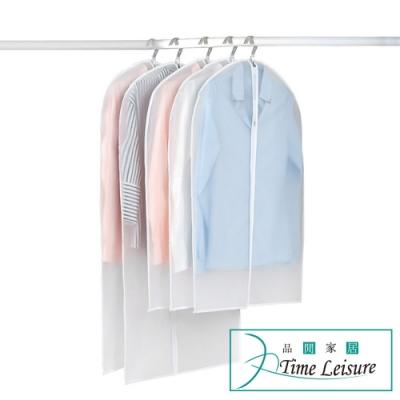 Time Leisure 大衣西裝外套衣物收納袋/防水防塵套(拉鍊白邊/6入)