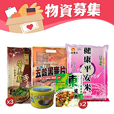 安得烈x愛心食物箱.認購安得烈食物銀行愛心食物箱(8件組)