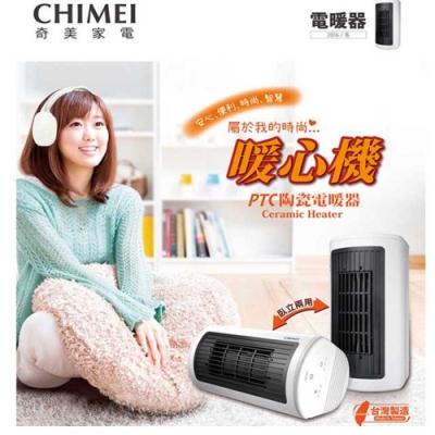 CHIMEI奇美臥立兩用陶瓷電暖器 HT-CR2TW1(白)