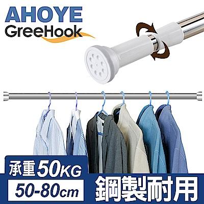 GreeHook 不鏽鋼強力耐重伸縮桿 50-80cm/55kg