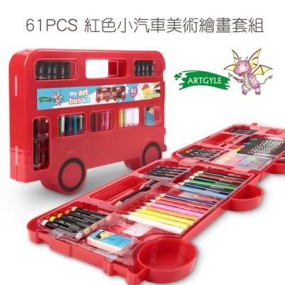 【ARTGYLE】系列 61PCS紅色小汽車美術繪畫套組(61件/套)