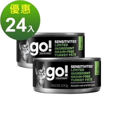 Go! 德國貓罐 豐醬火雞  100克24件組 (罐頭 肉泥 無穀)