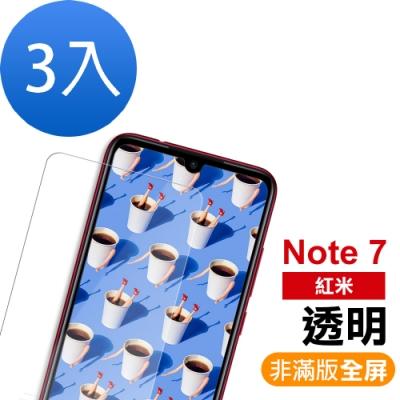 紅米 NOTE7 非滿版 透明 9H鋼化玻璃膜 手機螢幕保護貼-超值3入組