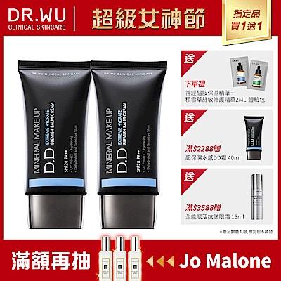 (加碼買一送一)DR.WU超保濕水感DD霜40ML