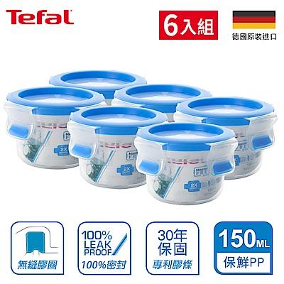 Tefal法國特福 德國EMSA原裝MasterSeal無縫膠圈PP保鮮盒圓型150ML(6入)