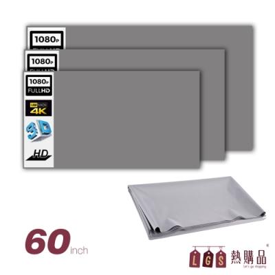 LGS 金屬抗光布幕 60吋 六倍顯影 高清高亮 收納方便